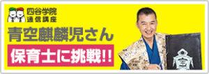 四谷学院バナー_青空麒麟児