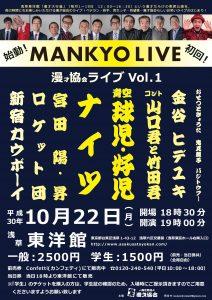 漫協ライブ Vol.1