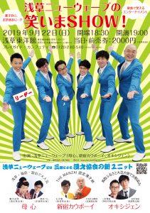 浅草ニューウェーブの笑いまSHOW! vol.3