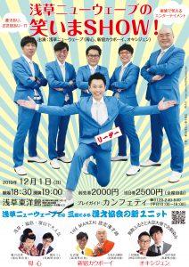浅草ニューウェーブの笑いまSHOW! vol.4