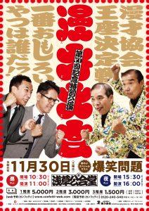 第50回記念特別公演 『漫才大会』