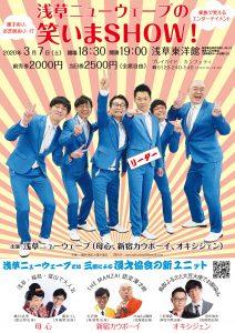 浅草ニューウェーブの笑いまSHOW! vol.5