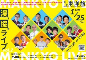 漫協ライブ Vol.2