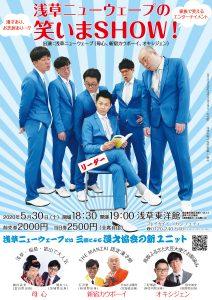 浅草ニューウェーブの笑いまSHOW! vol.6